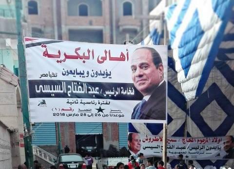 مؤتمر جماهيري لتأييد الرئيس بالبكرية في كفر الشيخ