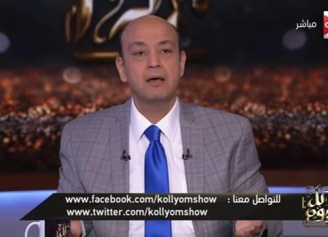 عمرو أديب لمذيع «الجزيرة»: «لو راجل اشتم القاعدة الأمريكية بقطر»