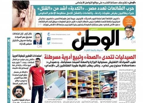 """غدا في """"الوطن"""": الصيدليات تبيع أدوية مسرطنة.. وحرب الشائعات تهدد مصر"""