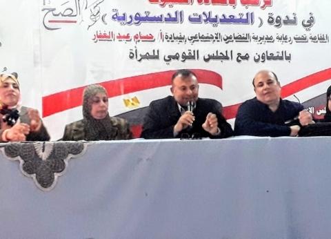 بالصور| ندوة عن التعديلات الدستورية بالسنانية في دمياط