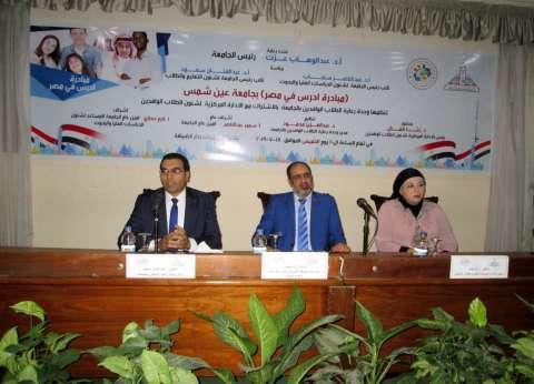 """جامعة عين شمس تطلق مبادرة """"ادرس في مصر"""""""
