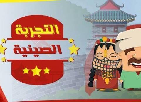 """في معرض الكتاب.. المصريون يحكون قصصهم مع بكين في مجلة """"الصين اليوم"""""""