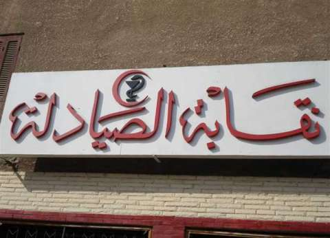 حكم جديد لـ«الصيادلة» يلغي فرض الحراسة ويوقف انتخابات التجديد النصفي