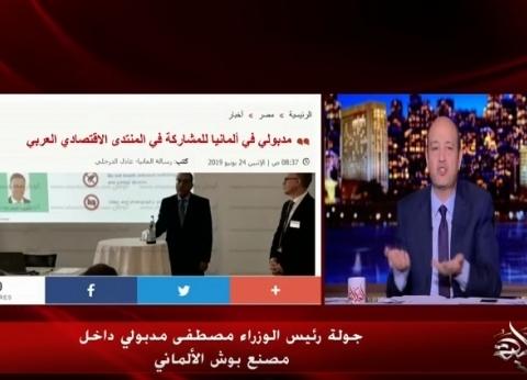 """عمرو أديب: جهود السيسي الشخصية وراء عودة """"مرسيدس"""" لمصر"""
