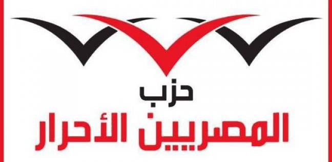 «المصريين الأحرار» بالفيوم يعقد جلسة صلح بين عائلتين بمركز «إطسا»