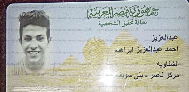 صورة من بطاقة «عبدالعزيز»