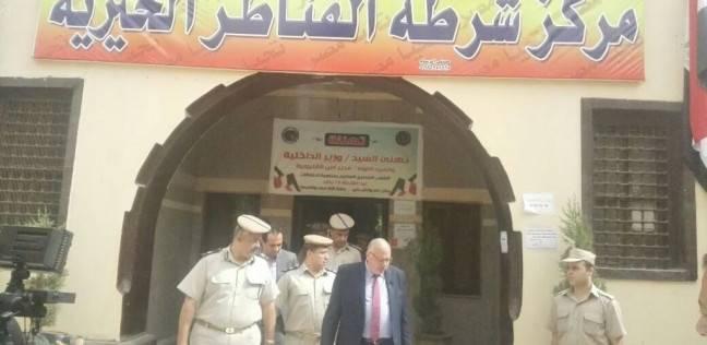مدير أمن القليوبية يتفقد مركز شرطة القناطر الخيرية