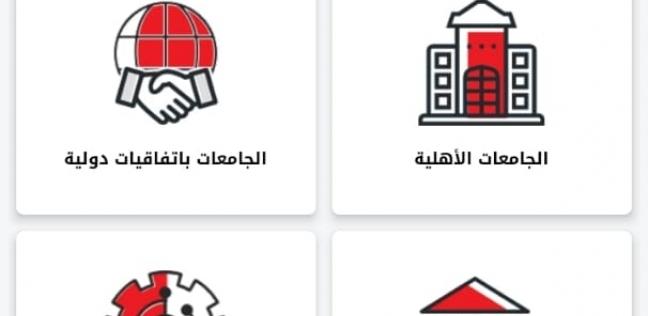 """جولة في تطبيق """"ادرس في مصر"""".. إنجليزي وعربي وبحث سريع"""