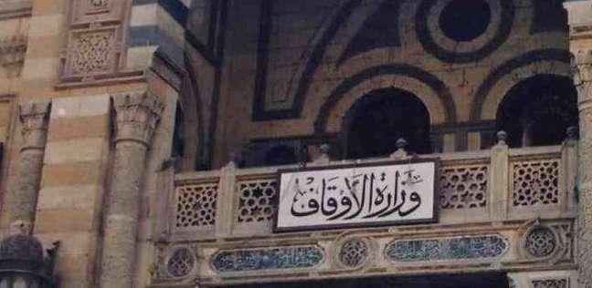 """""""الأوقاف"""" تعلن عن 100 منحة ماجستير مجانية للأئمة بالدراسات الإسلامية"""