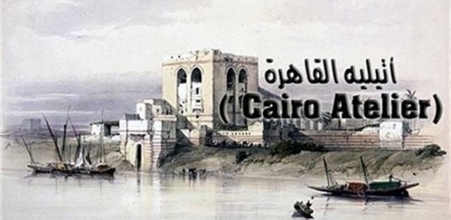 """الليلة.. انطلاق ملتقى بصمات الفنانين العرب العاشر بـ""""أتيليه القاهرة"""""""