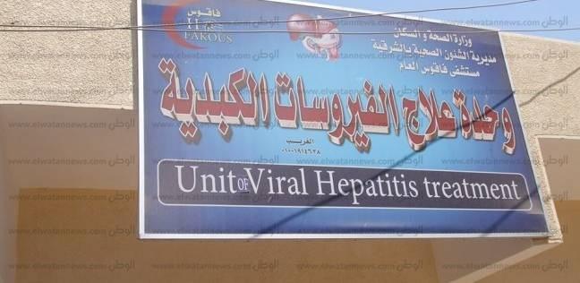 الصيرفي: حلم مصر خالية من الفيروسات الكبدية قد يتحقق في 2020