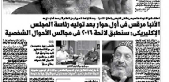 ردود فعل واسعة على حوار الأنبا مرقس لـ«الوطن».. و«منكوبى الأقباط» ترحب بلائحة 2016