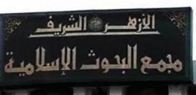 """""""البحوث الإسلامية"""" يعلن عن أسماء مبعوثي الأزهر إلى دول العالم في 2019"""