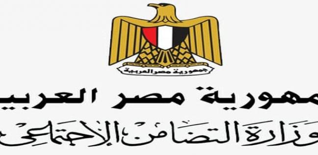 التضامن : قانون التأمينات الجديد في صالح المواطنين - مصر -