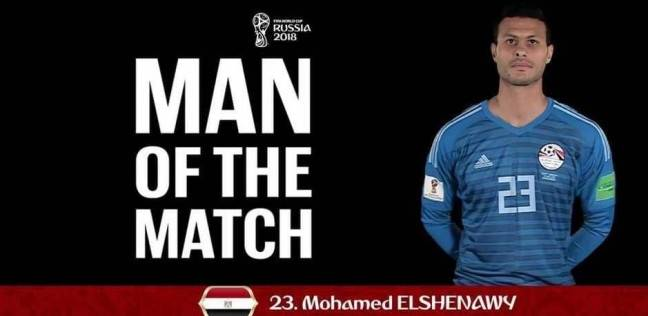 محمد الشناوي - رجل مباراة أوروجواي