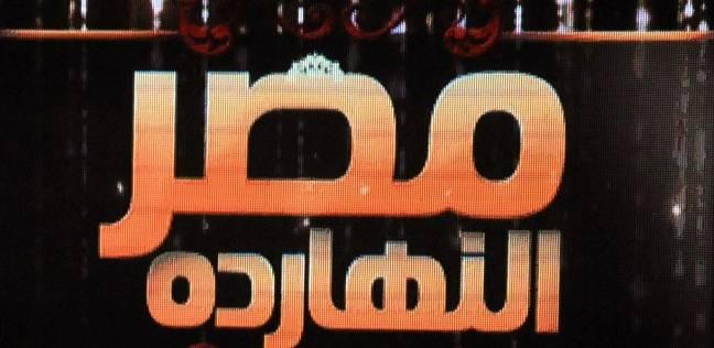 """""""مصر النهاردة"""" يناقش استعدادت ملتقى الشباب الإفريقي بأسوان"""