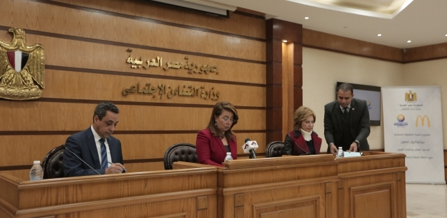"""بروتوكول بين التضامن و""""ماكدونالدز"""" و""""خير وبركة"""" لتطوير حضانات بالقاهرة"""