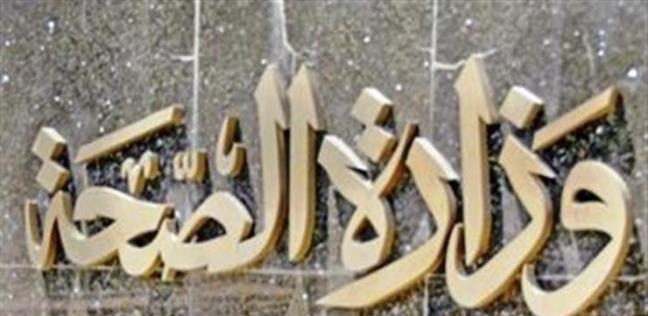 بعد شائعات الإخوان  الفيروسية .. الصحة تعلن الطوارئ لطمأنة المواطنين - مصر -