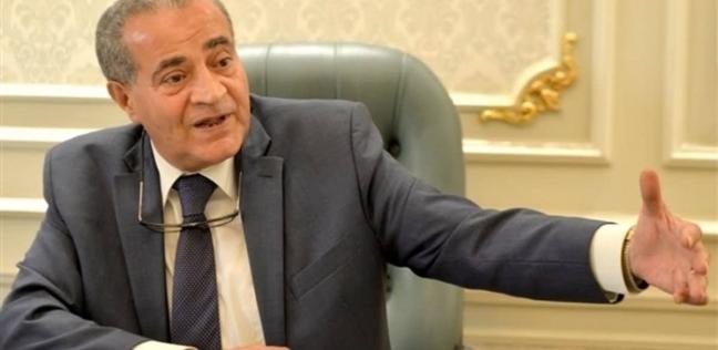 وزير التموين: الرقابة الإدارية تولت مهمة تطوير البطاقات الذكية