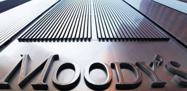 """""""موديز"""" ترفع نظرتها المستقبلية للقطاع المصرفي في مصر إلى """"إيجابية"""""""