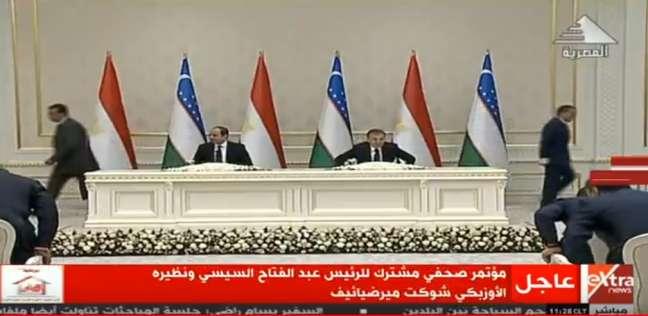 بث مباشر| مؤتمر صحفي مشترك بين الرئيس السيسي ونظيره الأوزبكي