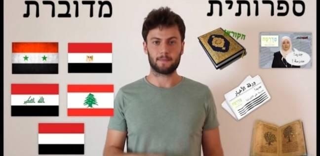 """إسرائيليون يسعون لتحدث العربية: """"سنحدث ثورة في اللغة"""""""