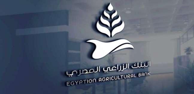 تعرف على نتيجة مسابقة تعيينات البنك الزراعي المصري