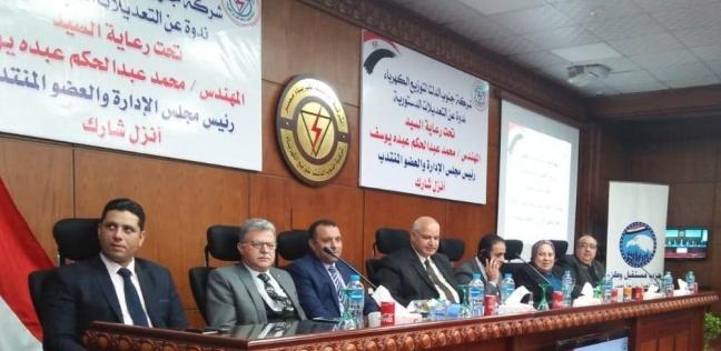 """""""مستقبل وطن"""" بالغربية ينظم مؤتمرا عماليا لتأييد التعديلات الدستورية"""