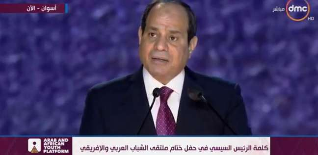 السيسي: التكامل العربي الإفريقي هدف قابل للتحقيق