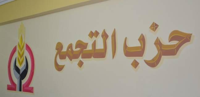 """أمين """"التجمع"""": قانون التأمين الصحي يحاسب المصريين قبل تقديم الخدمة"""