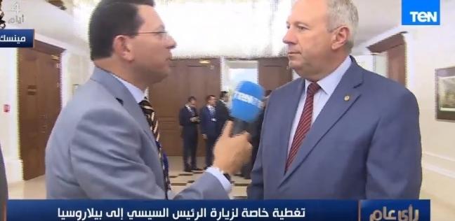 رئيس وزراء بيلاروسيا: علاقتنا مع مصر اقتصاديا وتجاريا تتطور بشكل كبير