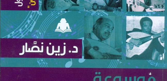 """فريد الأطرش وعبدالوهاب ضيوف """"هيئة الكتاب"""" بموسوعة الموسيقى والغناء"""