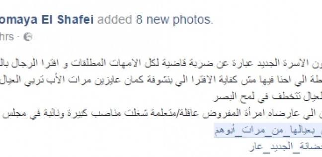 """ثورة نسائية على مواقع التواصل الاجتماعي: """"الأم أحق بأولادها من زوجة الأب"""""""
