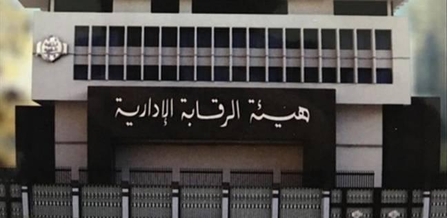 بعد تولي رئيس جديد لها.. جرائم تضبطها هيئة الرقابة الإدارية