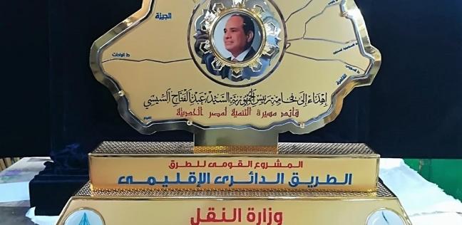 """""""سك العملة"""": صممنا الدرع المهدى للرئيس في افتتاح """"الدائري الإقليمي"""""""
