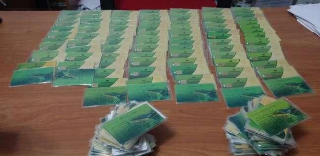 ضبط تاجر بتهمة تجميع 44 بطاقة تموين في البحيرة