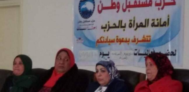 """""""العنف ضد المرأة"""".. ندوة لـ""""مستقبل وطن"""" بالمنيا"""