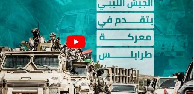 بالفيديو| قناة سعودية ترصد تّقدم الجيش الليبي في معركة تحرير طرابلس