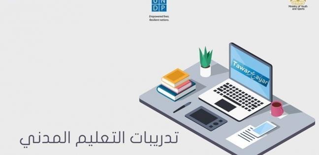 بينها خدمة عملاء وتسويق.. دورات بمصاريف إدارية 30 جنيها وشهادة معتمدة
