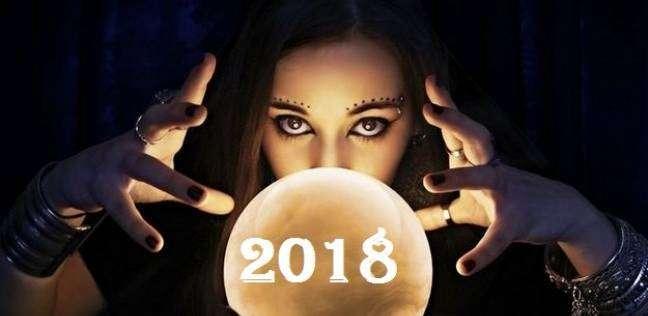 هل تصدق تنبؤات العرافين لـ 2018؟