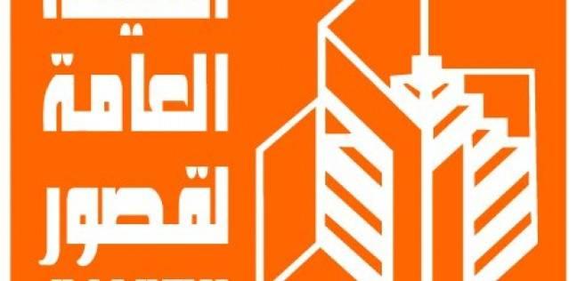 """8 فبراير.. """"قصور الثقافة"""" تشارك في معرض الدار البيضاء للكتاب"""