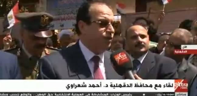 محافظ الدقهلية: المشهد الانتخابي تحول إلى احتفال في حب مصر