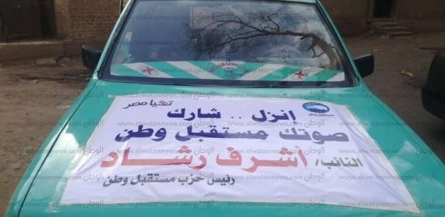 """سيارات """"مستقبل وطن"""" تجوب شوارع قنا بالأغاني لحث المواطنين على المشاركة"""