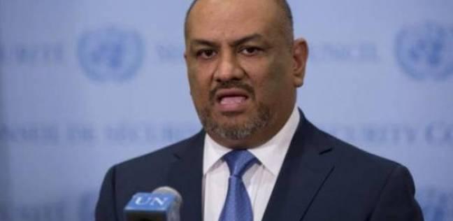 """وزير خارجية اليمن: """"الحوثيون غير جاهزين للحل السياسي"""""""