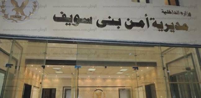 القبض على ضباط شرطة مزيفين حاولوا سرقة شيخ خفر في ببا ببني سويف
