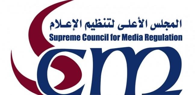 """أمين الأعلى للإعلام: قرار وقف """"ltc"""" أول تطبيق للقانون الجديد"""
