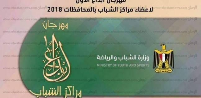 """الإعلان عن شروط المشاركة بمسابقة """"مبدعي مراكز الشباب"""" بجنوب سيناء"""