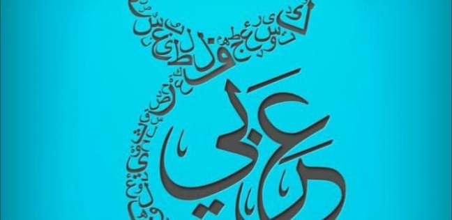 جامعة تبوك تحتفي غدًا باليوم العالمي للغة العربية