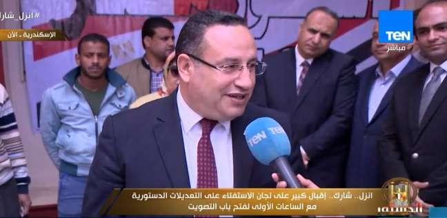 محافظ الإسكندرية: كافة لجان الاستفتاء مؤمنة من القوات المسلحة