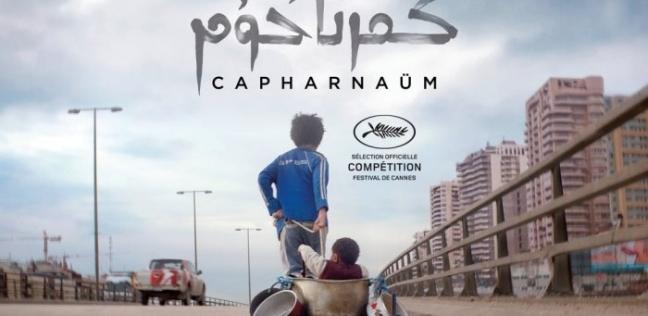 """نادين لبكي تناقش فيلم """"كفر ناحوم"""" في سينما زاوية الثلاثاء المقبل"""